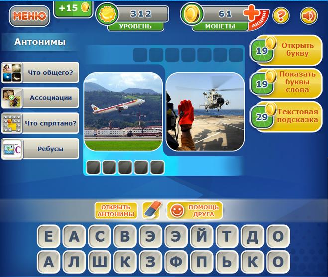 подержанных автомобилей ответы на игру открой окно 6 уровень императоры