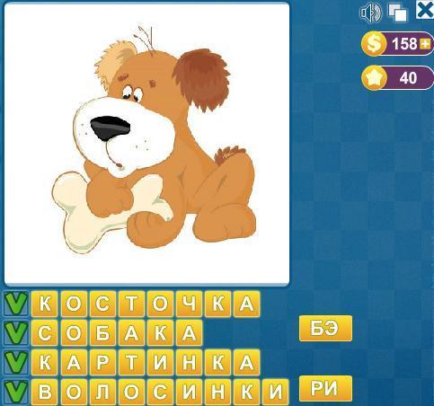 Ответы в игре 4 картинки 1 слово уровень 101