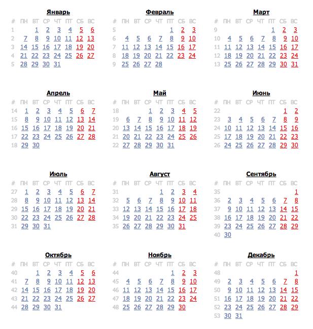 Календарь на 2018 год с праздниками и выходными для печати