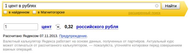 сколько центов в рублях