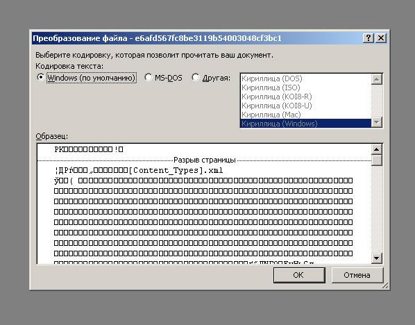 скачать конвертер mswrd632