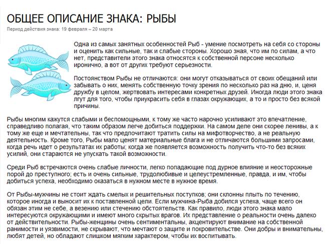 Гороскоп для рыб мужчин февраль2020