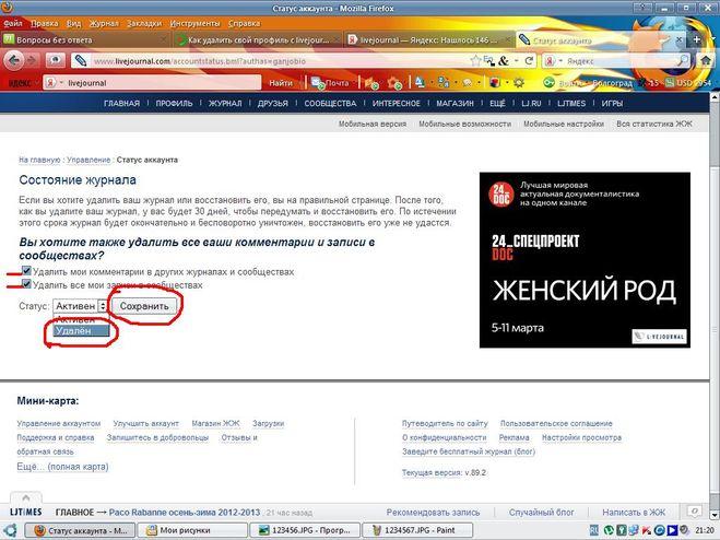 как удалить собственный профиль с веб-сайта www.dreamprogs.net