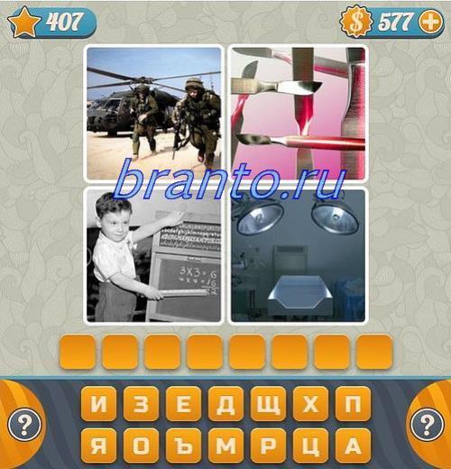 Ответы что за слово ответы вконтакте 4 картинки 16