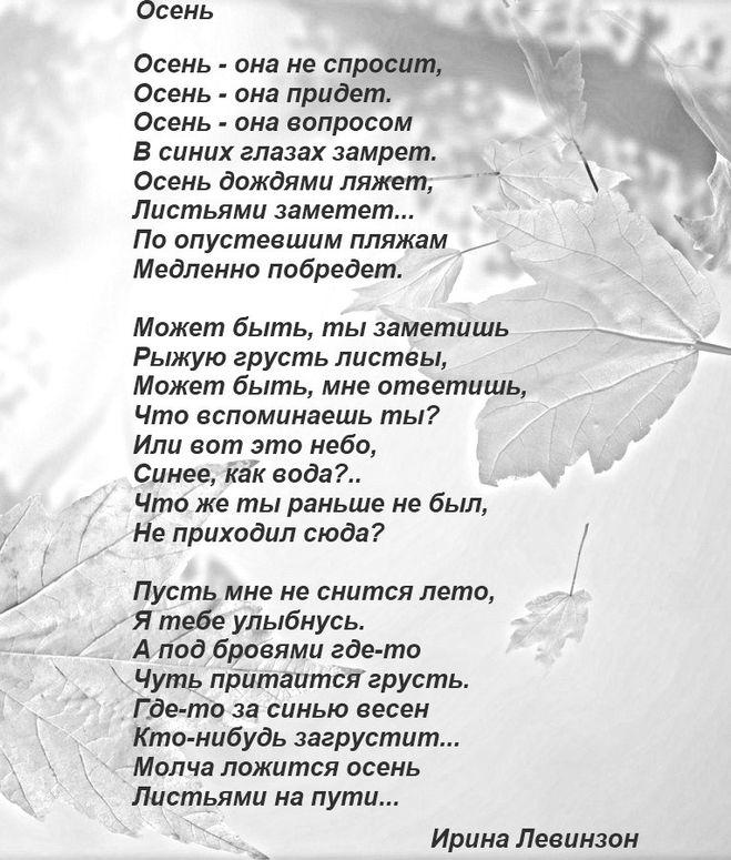 Как ты красив на этом стихотворении