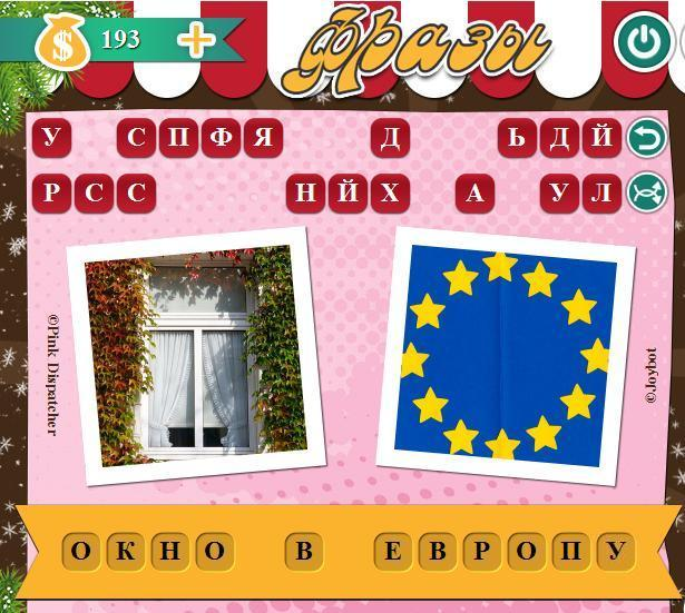 Угадай слова по 4 картинкам ответы одноклассники 4