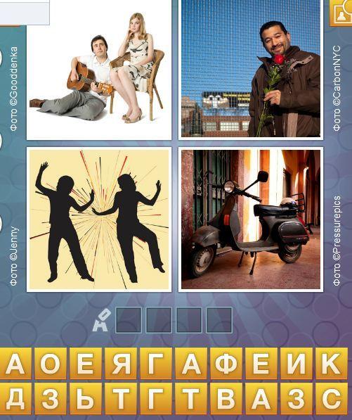 4 картинки одно слово ответы на что за слово вконтакте 12