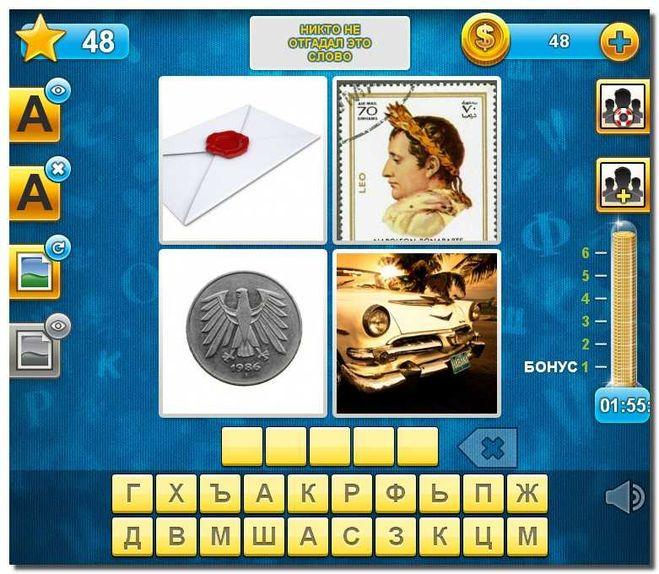 Играть онлайн бесплатно угадай слово по картинкам 17