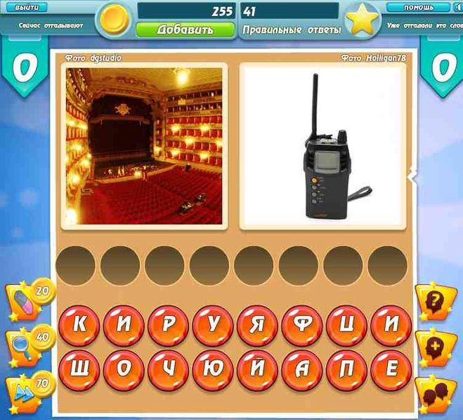 Ответы на 4 картинки 1 слово Ответы для всех уровней