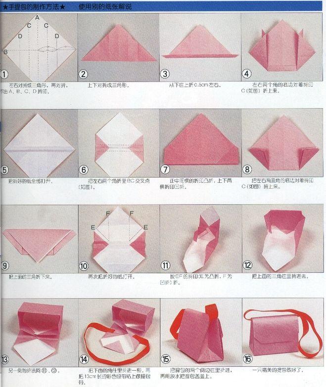 Оригами схемы коробочки.