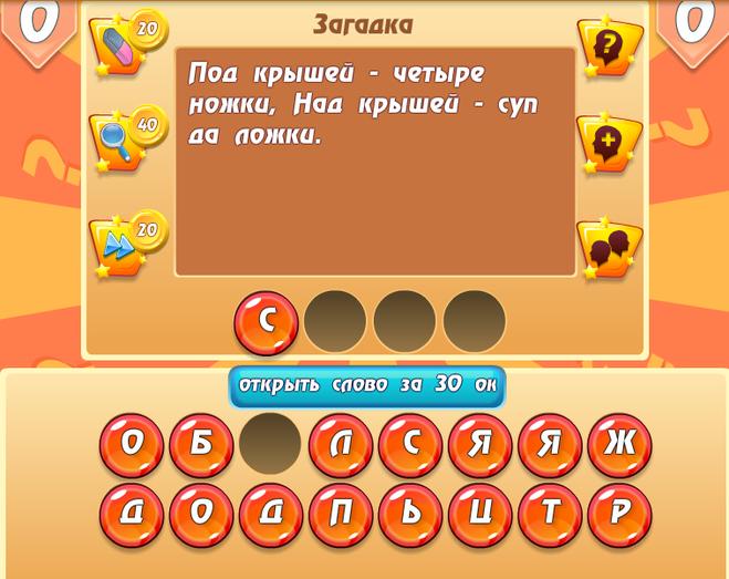 ответы на загадку слова где сто одинаковых букв