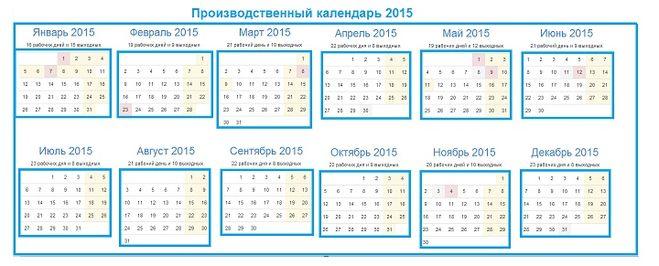 Календарь на 2016 с ячейками для записей