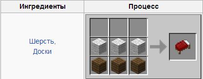 Как в minecraft 1 0 сделать кровать