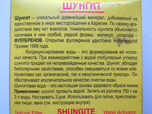 Как использовать шунгит в домашних условиях для очистки воды