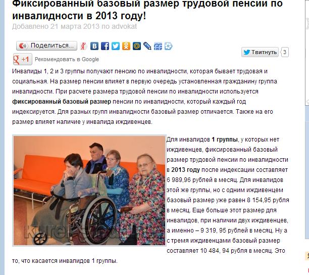 двигались Права инвалида 3 группы на работе мог охватить