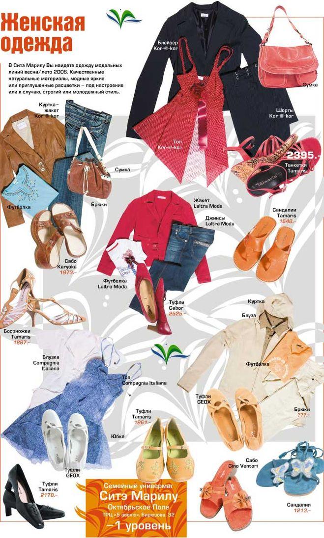 Одежда И Обувь Интернет Магазин