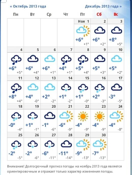 обиду отпусти погода в иркутске на месяц март анын белэн бергэ