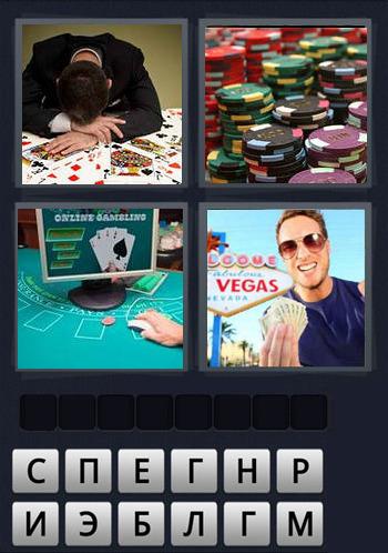 4 фото 1 слово казино карты