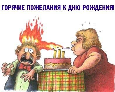 Очень прикольные поздравления с днем рождения мужчине