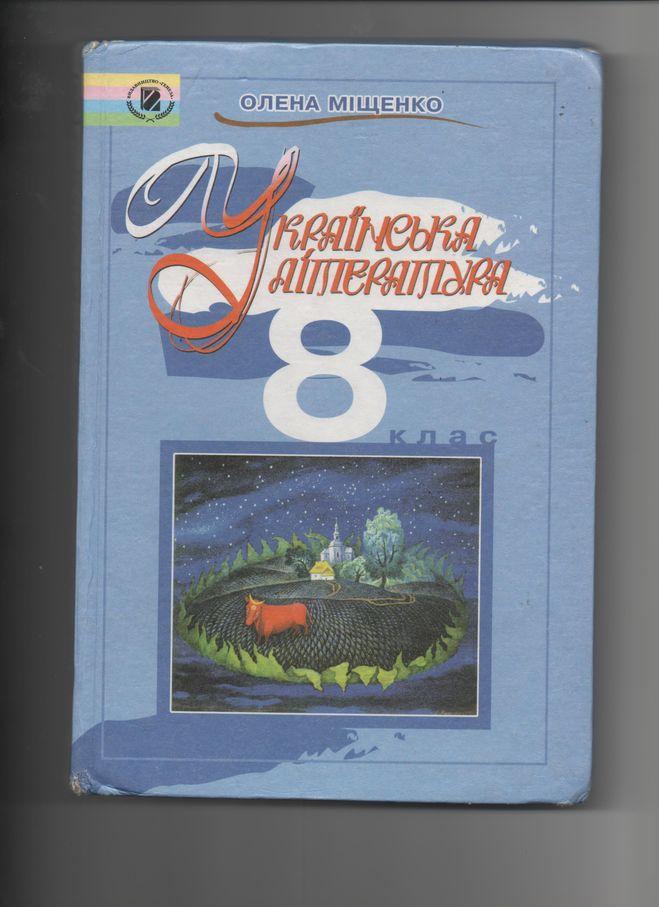 8 украинской литературе класс по м.м.сулима готовые домашние задания