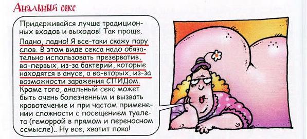 vazhen-li-seks-dlya-zdorovya