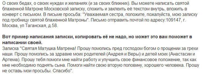 как правильно написать письмо матроне московской образец