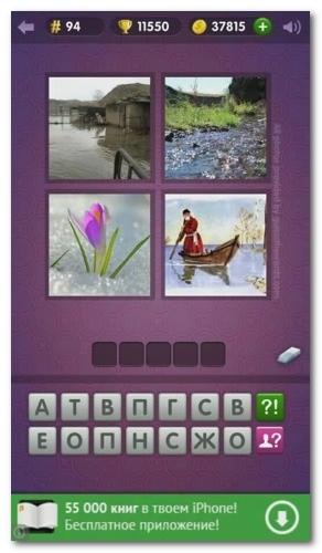 угадай фото ответ 94 уровень