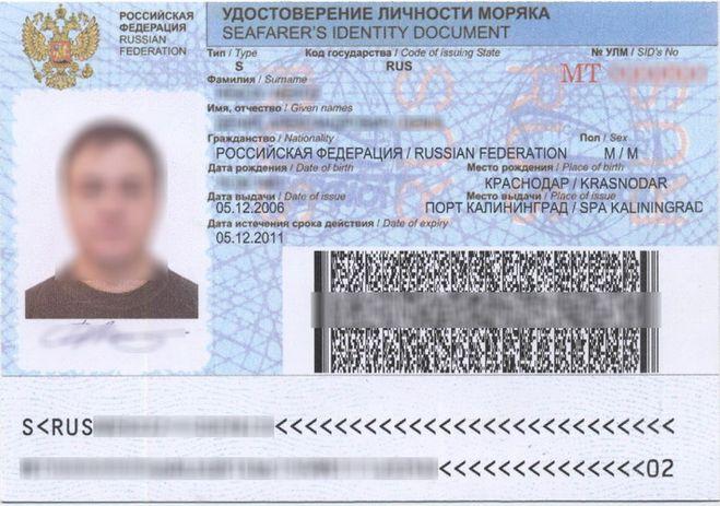 многое Где сделать паспорт моряка города по-прежнему