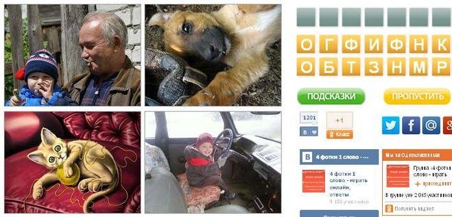 популярные 4 фото 1 слово собака мужик ребёнок билеты