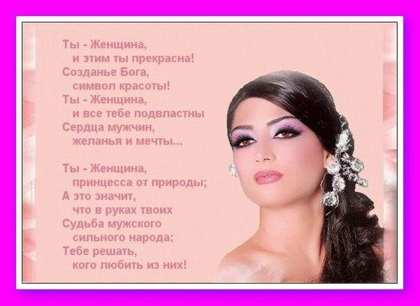 Открытки в стихах про женщин