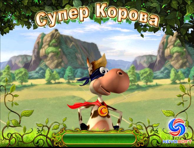 Supercow кряк- Supercow / Супер Корова L RUS (2012) скачать торрент.