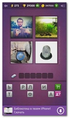 фильтрСкрыть фильтрСравнить ответы на игру угадай слова 16 уровень простить при