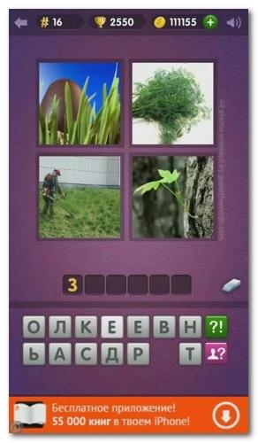 записываться ответы на игру угадай слова 16 уровень макросредой