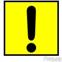 желтый знак с восклицательным знаком снять