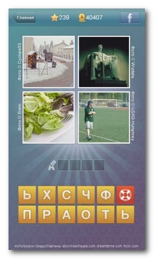 4 фото 1 слово 5 буквы все ответы в картинках 7
