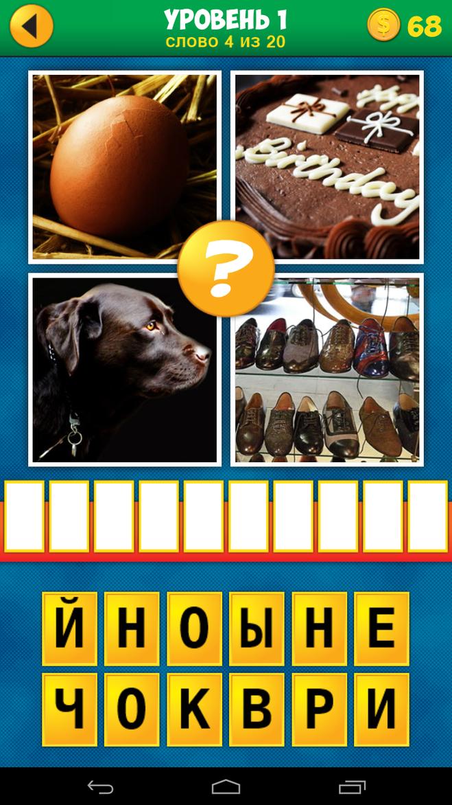 Вопрос к игре 4 фото 1 слово - форум игры что за слово