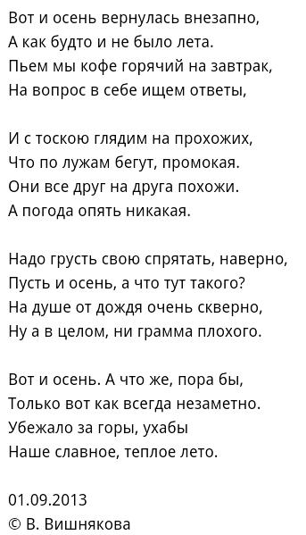 Стих о своей деревне