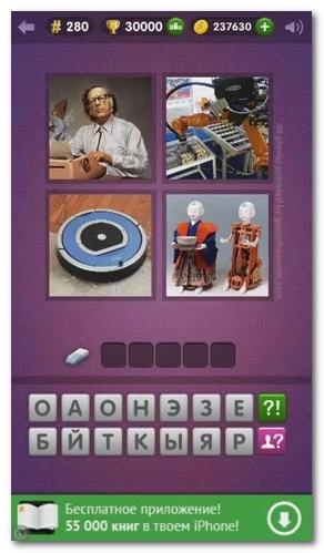 Ответы к игре 4 фотки одно слово 30 уровень