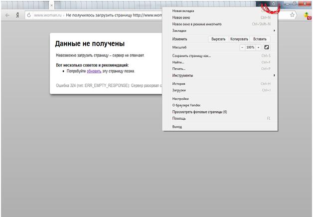 Как найти историю на браузере яндекс