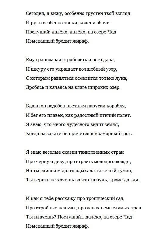 Анализ стихотворения гумилева индюк