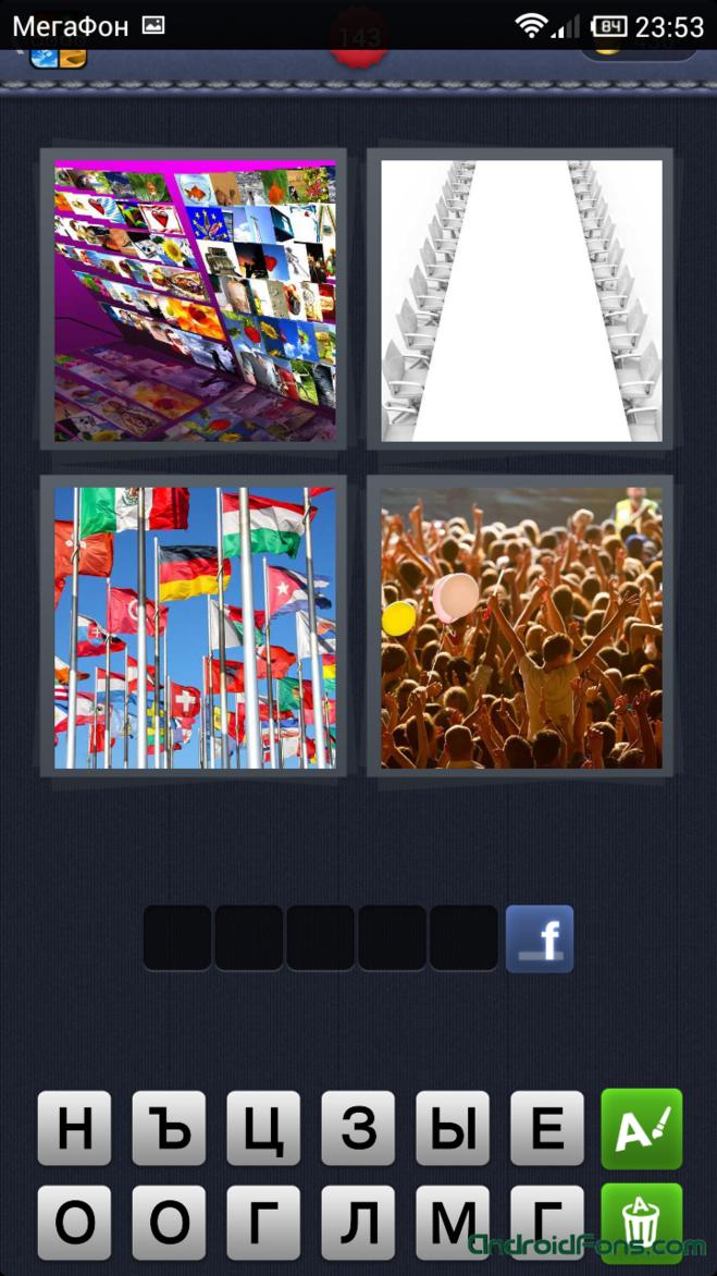 4 картинки 1 слово ответы на картинках буквы