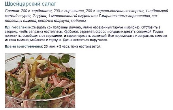 Приготовление блюд по диете протасова