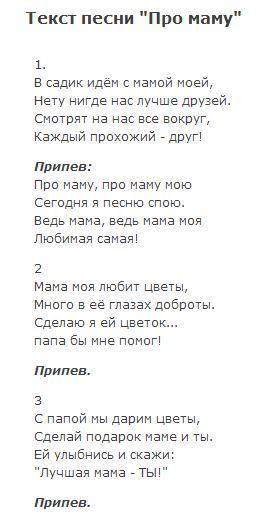 Песня Мама для Мамонтенка Текст скачать