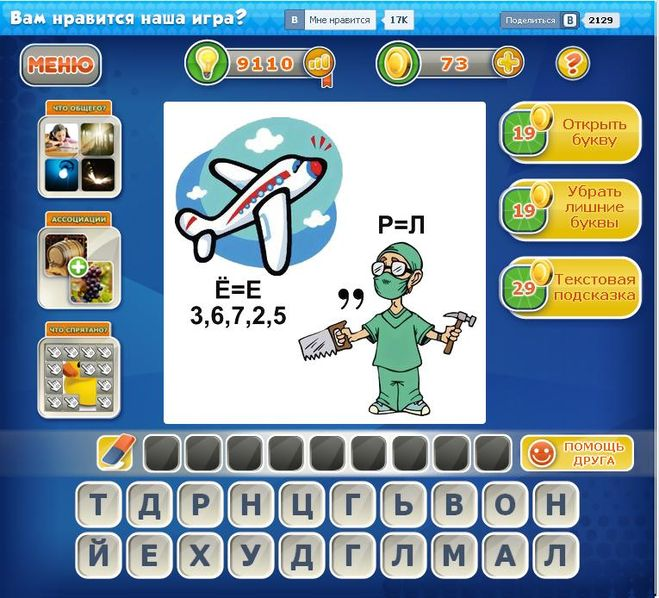 Угадай слово 4 картинки играть онлайн бесплатно 17
