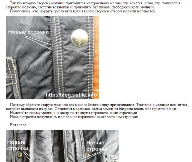 Как заменить молнию в кожаной куртке