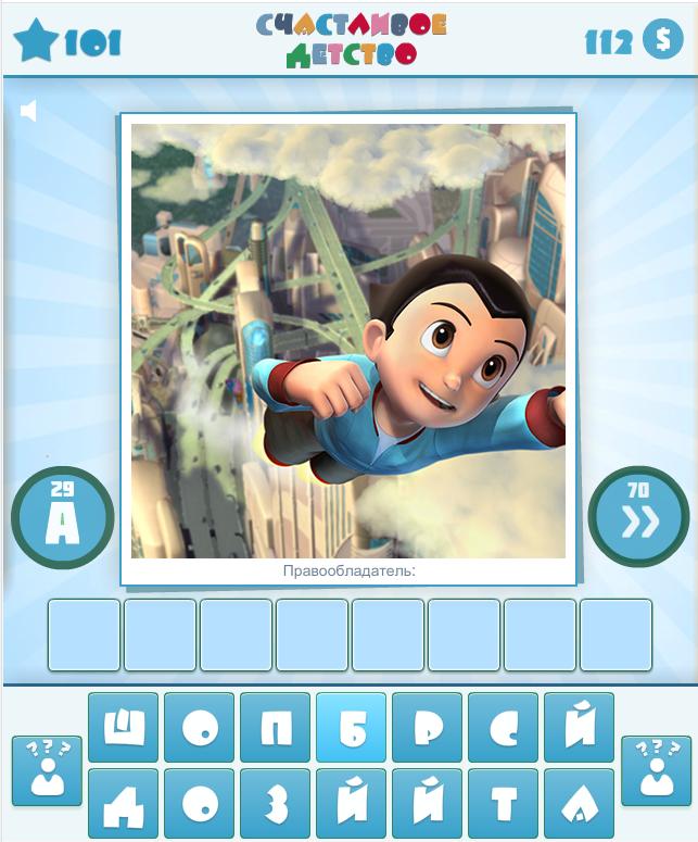 Угадать слова по картинкам играть онлайн бесплатно 4