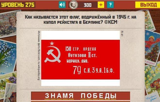 276 ссср игра