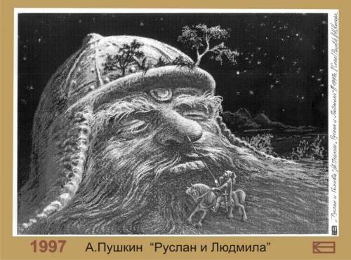 сочинение о руслана в поэме пушкина