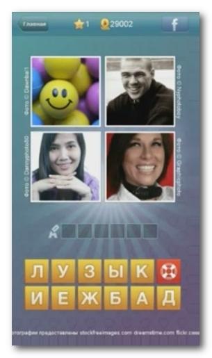 Ответ На Игру 4 Фото 1 Слово 14 Уровень