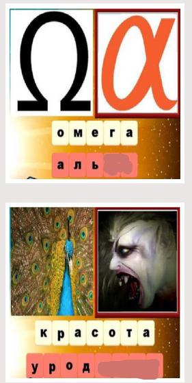 4 Картинки 1 Слово Увлечение  ответы на все уровни игры